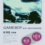 gigi-202008-sonhideomi-photo-exhibition