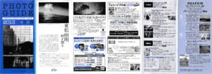 フォトガイドふくおか|アーカイブ|vol133