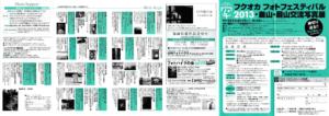 フォトガイドふくおか アーカイブ vol134