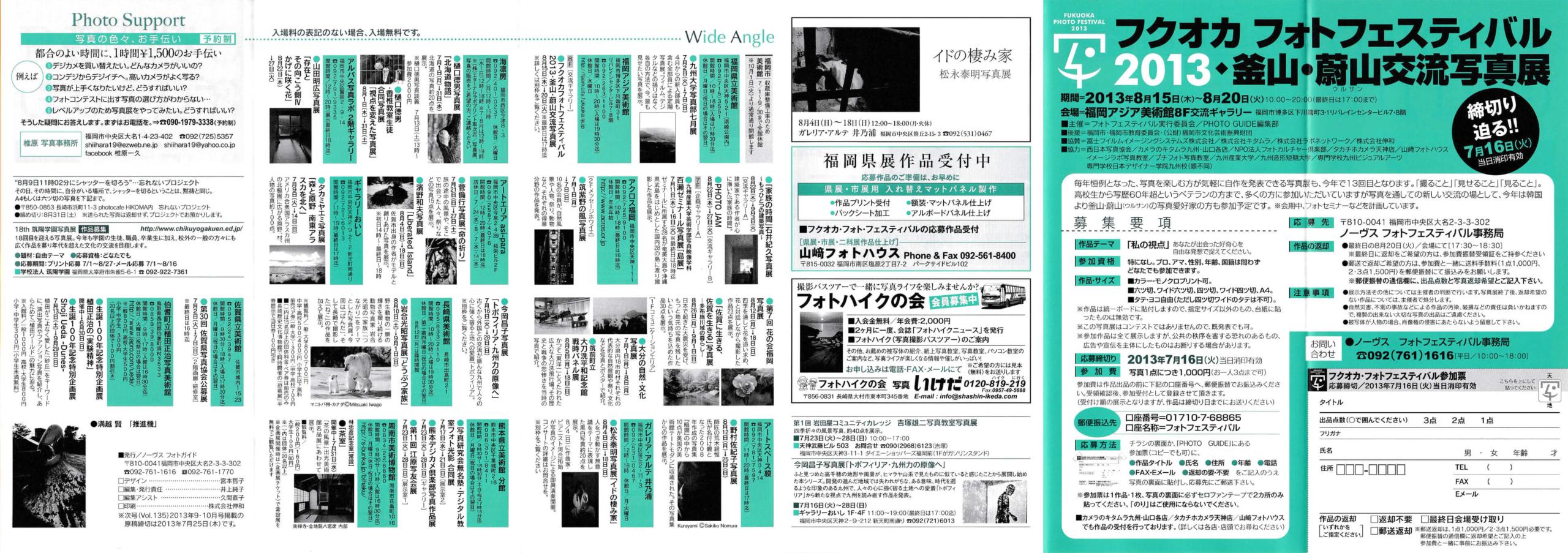 フォトガイドふくおか|アーカイブ|vol134