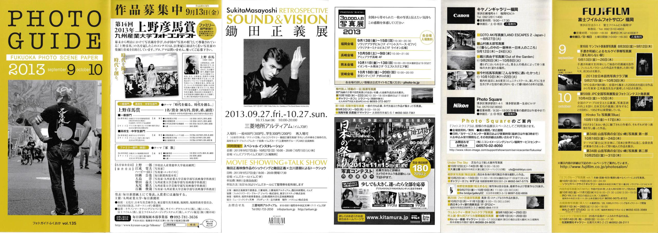 フォトガイドふくおか|アーカイブ|vol135