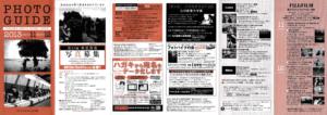 フォトガイドふくおか|アーカイブ|vol136