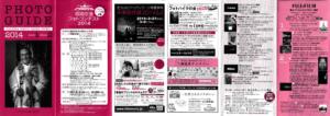 フォトガイドふくおか|アーカイブ|vol137