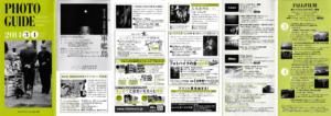 フォトガイドふくおか アーカイブ vol138