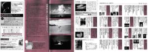 フォトガイドふくおか|アーカイブ|vol138