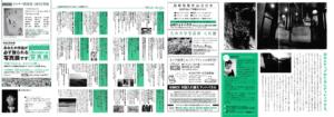 フォトガイドふくおか|アーカイブ|vol139