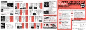 フォトガイドふくおか アーカイブ vol140