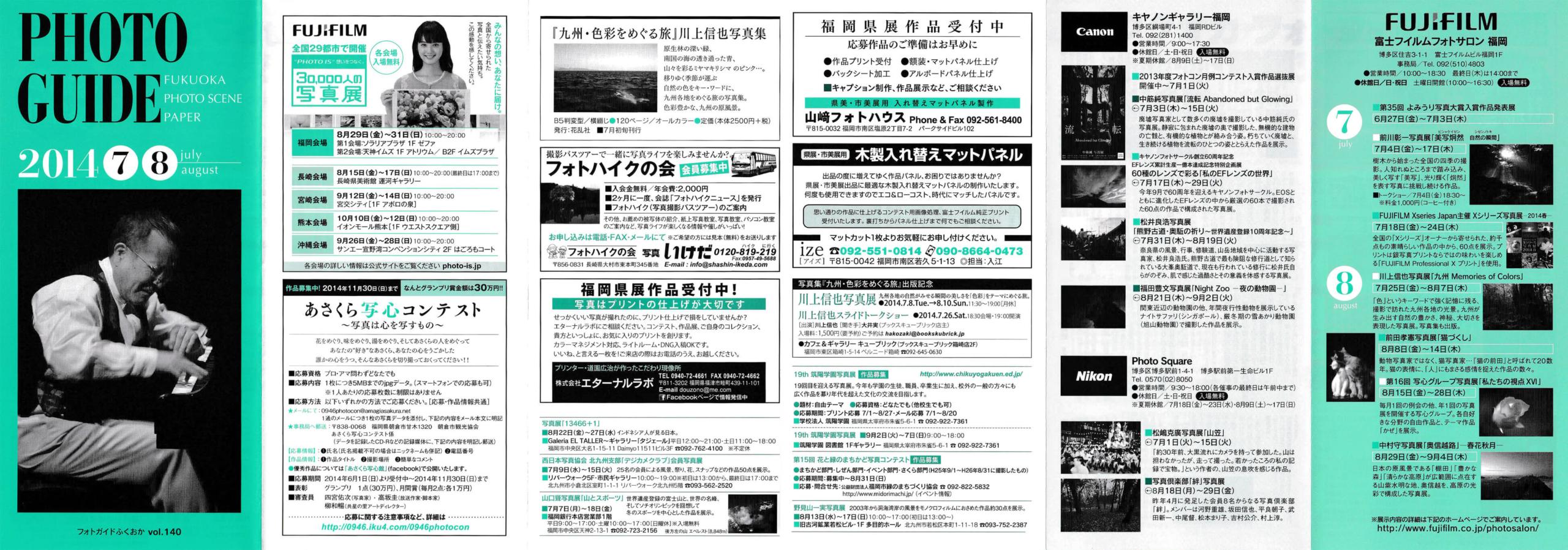 フォトガイドふくおか|アーカイブ|vol140