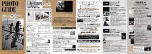 フォトガイドふくおか アーカイブ vol141