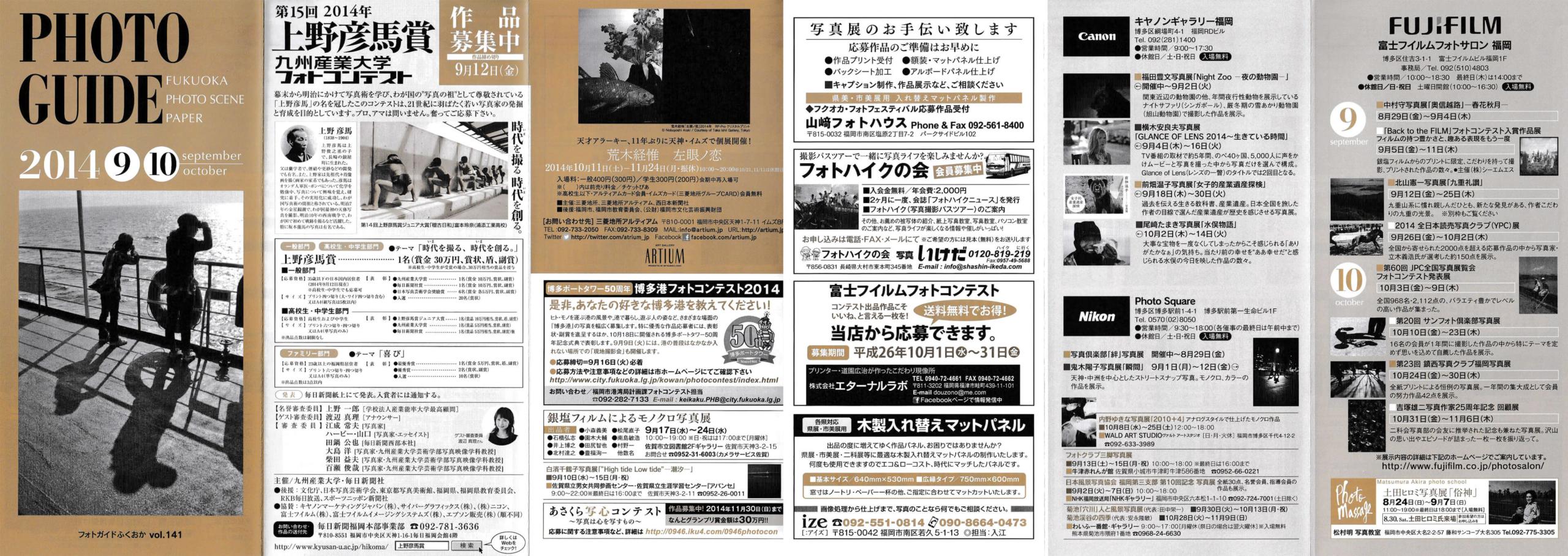 フォトガイドふくおか|アーカイブ|vol141