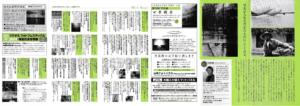 フォトガイドふくおか アーカイブ vol142