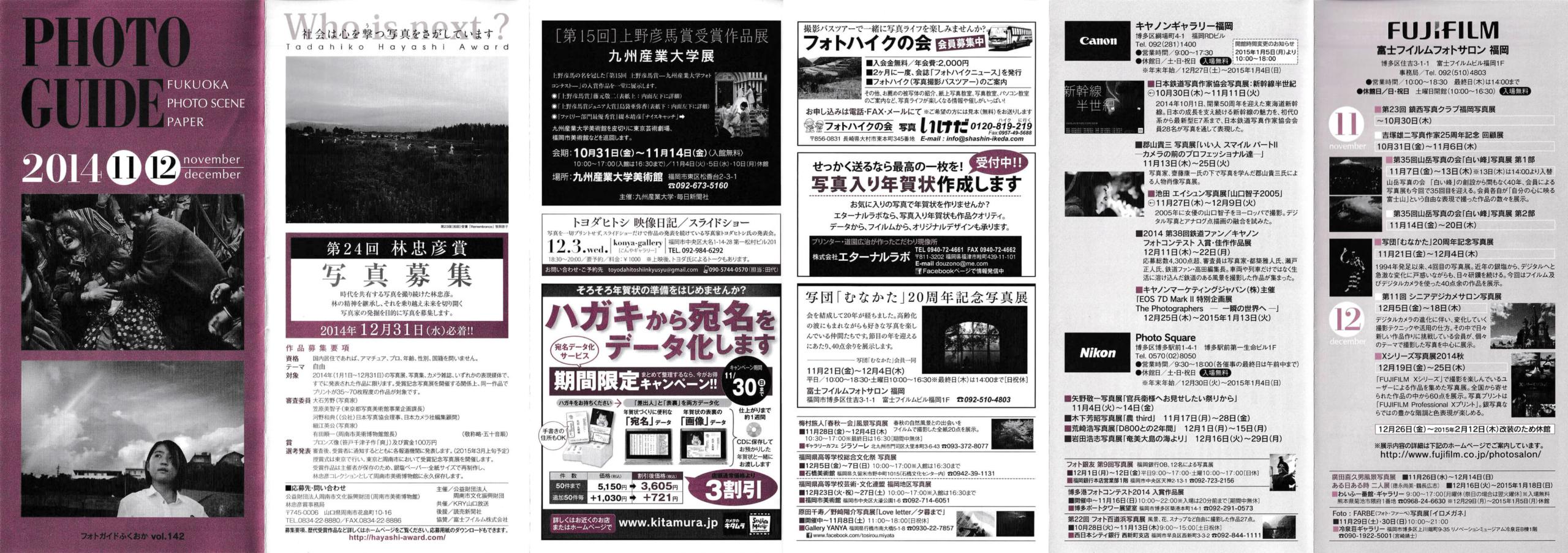 フォトガイドふくおか|アーカイブ|vol142