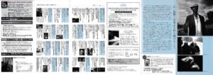 フォトガイドふくおか アーカイブ vol143