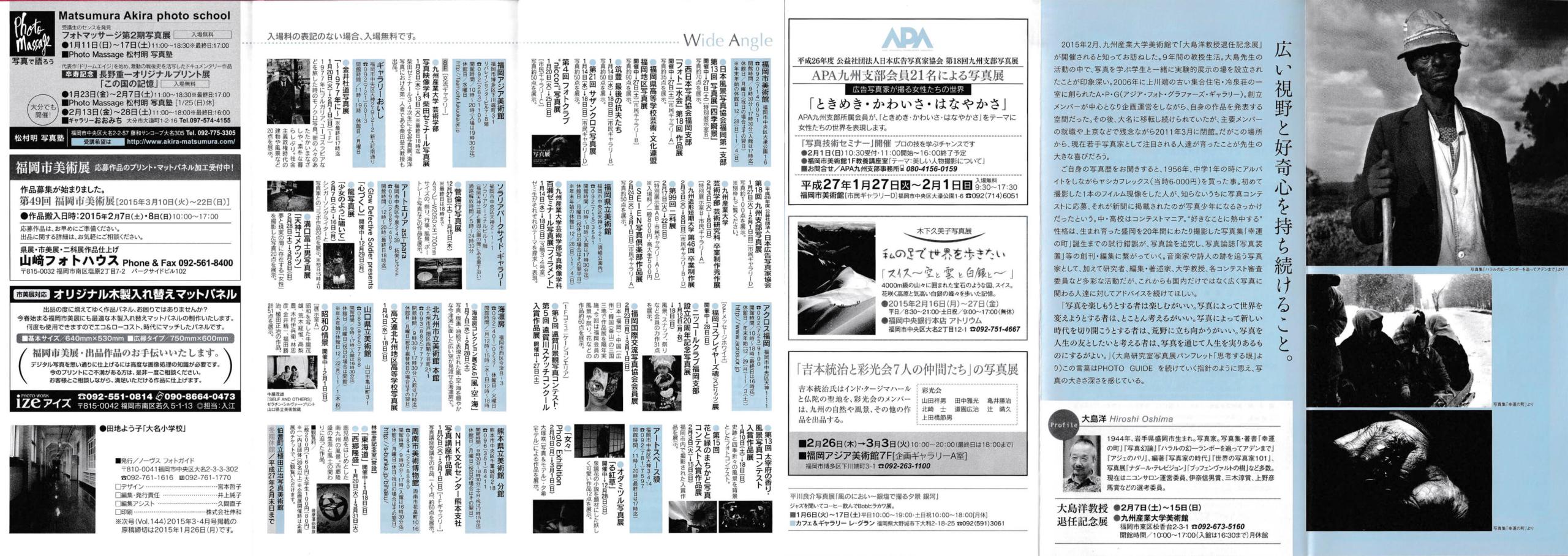 フォトガイドふくおか|アーカイブ|vol143