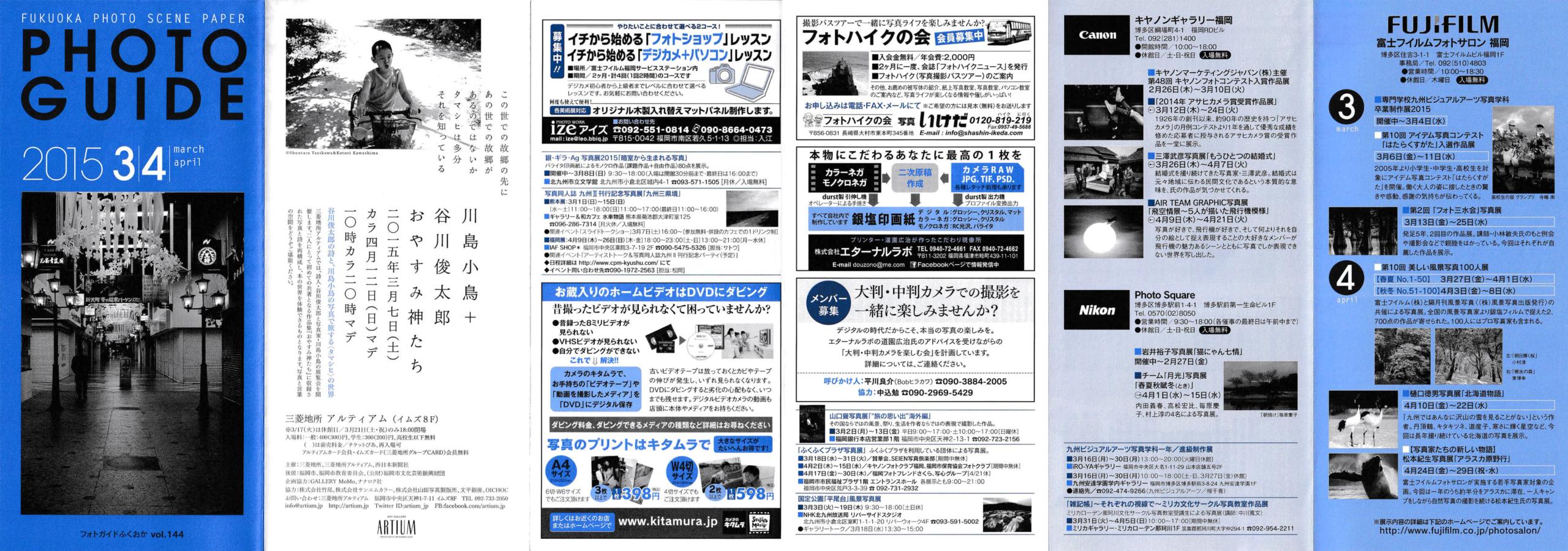 フォトガイドふくおか|アーカイブ|vol144