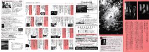 フォトガイドふくおか|アーカイブ|vol145