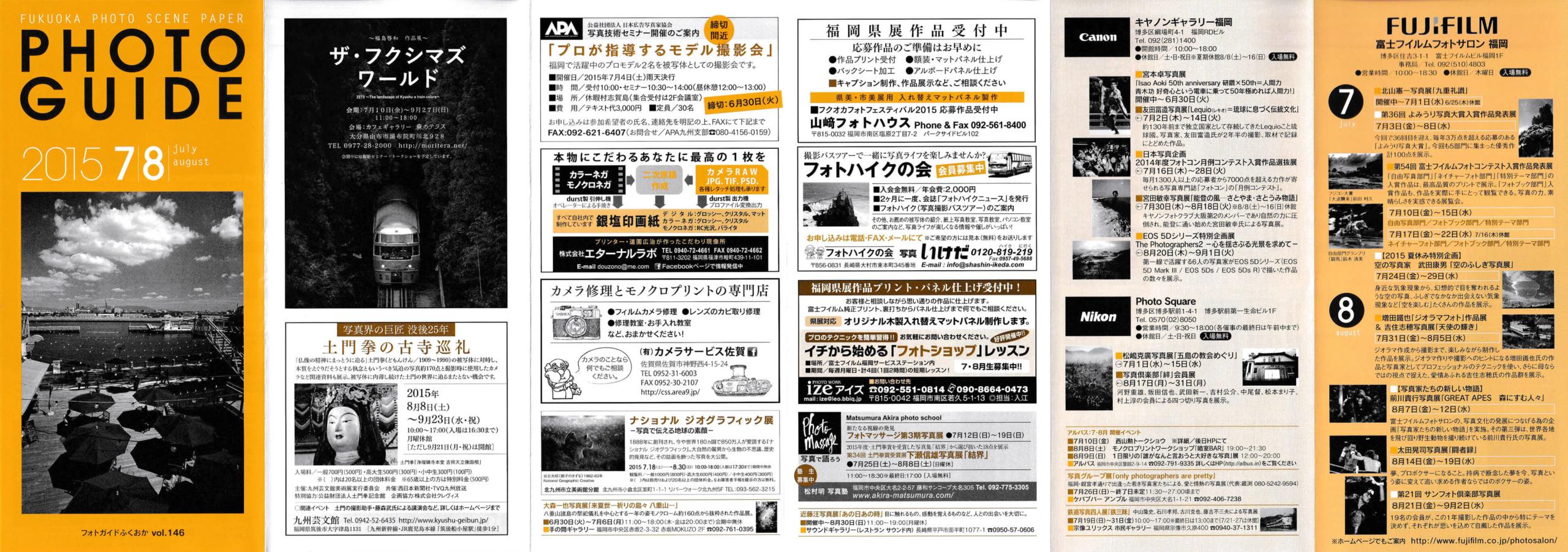 フォトガイドふくおか|アーカイブ|vol146