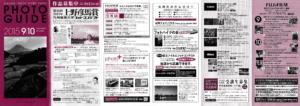 フォトガイドふくおか アーカイブ vol147