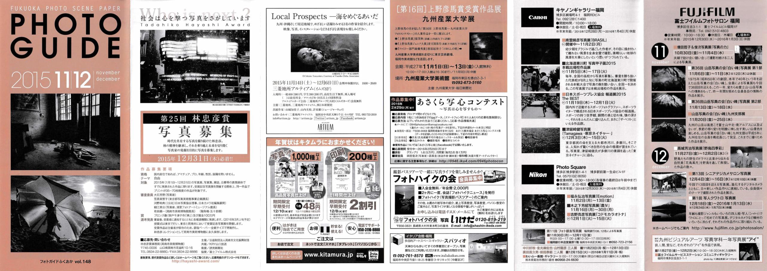 フォトガイドふくおか|アーカイブ|vol148
