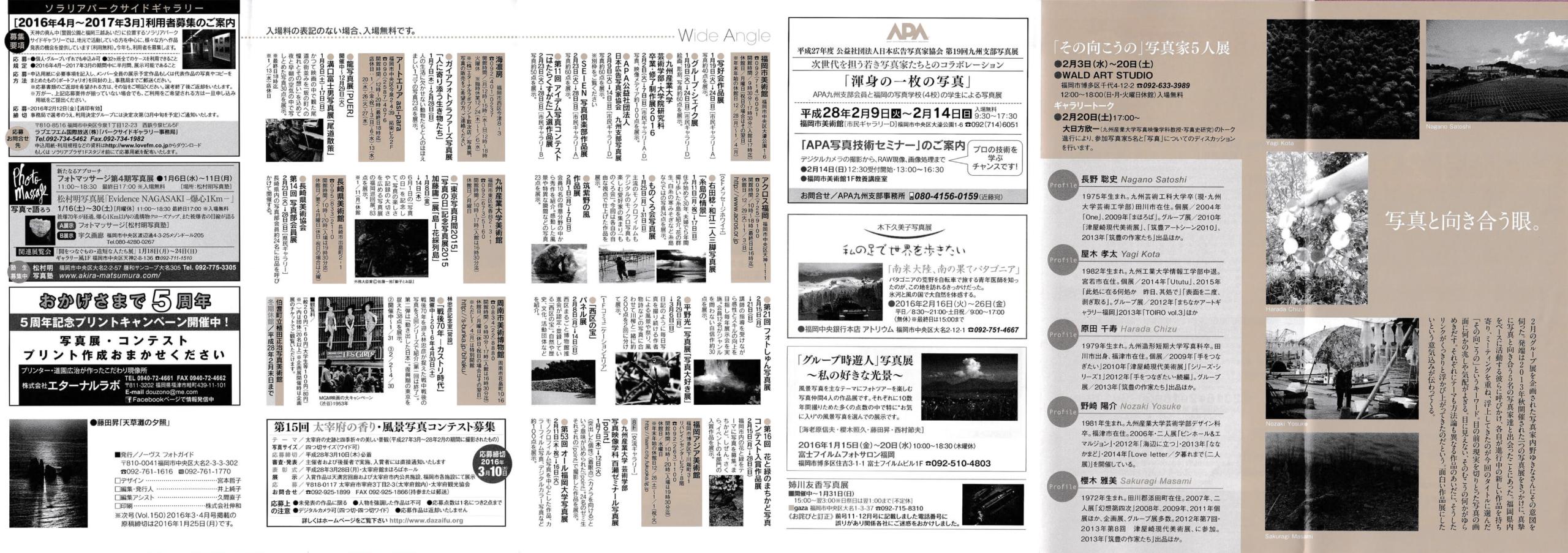フォトガイドふくおか|アーカイブ|vol149