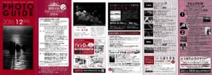 フォトガイドふくおか アーカイブ vol149