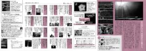 フォトガイドふくおか アーカイブ vol150