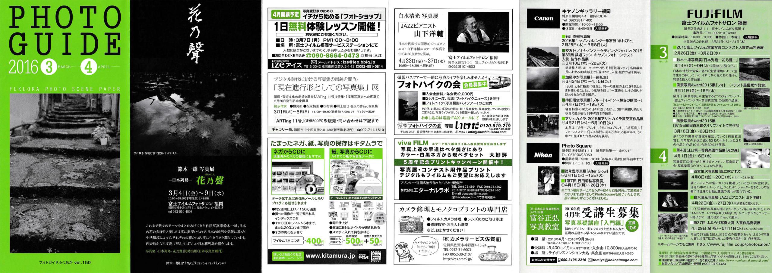 フォトガイドふくおか|アーカイブ|vol150