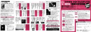 フォトガイドふくおか|アーカイブ|vol151