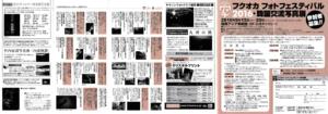 フォトガイドふくおか|アーカイブ|vol152