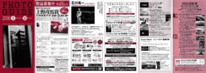 フォトガイドふくおか アーカイブ vol153