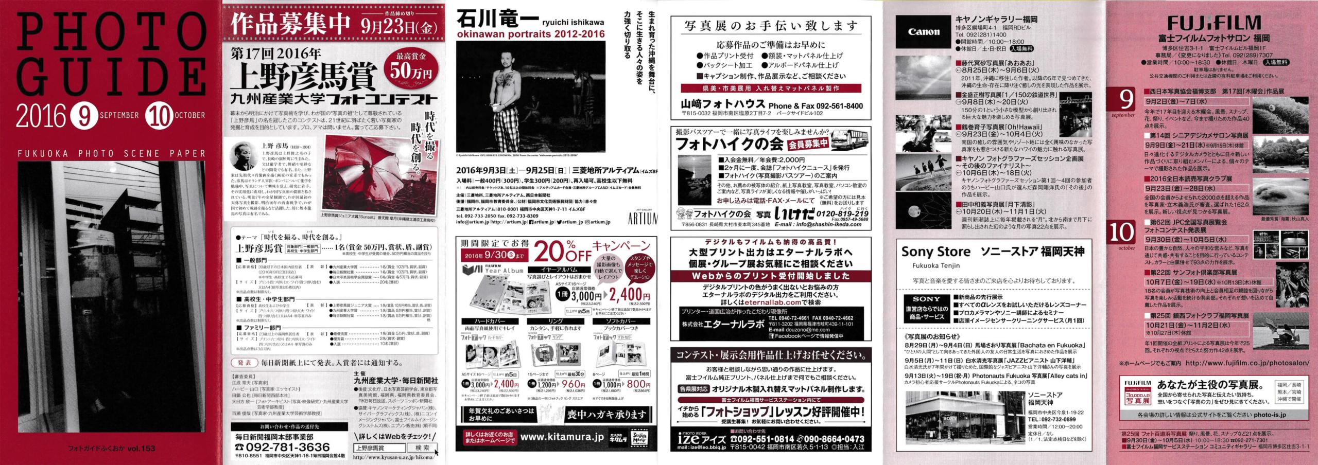 フォトガイドふくおか|アーカイブ|vol153