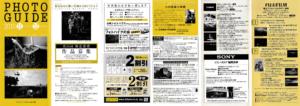 フォトガイドふくおか アーカイブ vol154