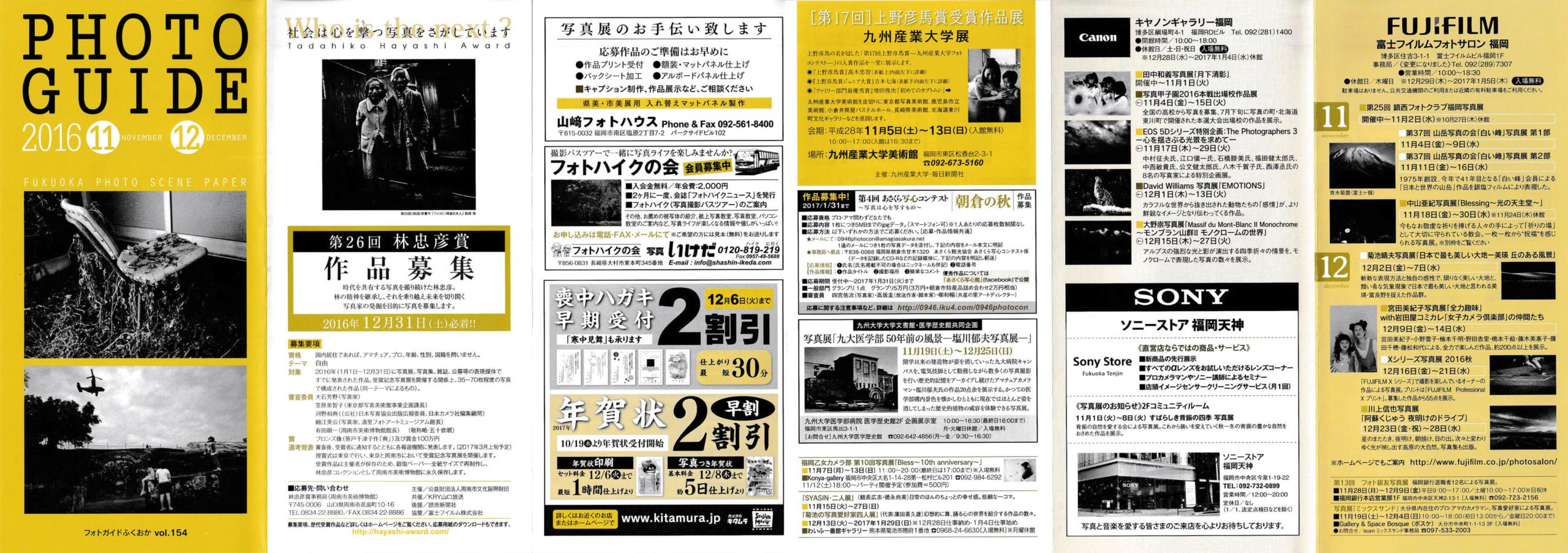 フォトガイドふくおか|アーカイブ|vol154