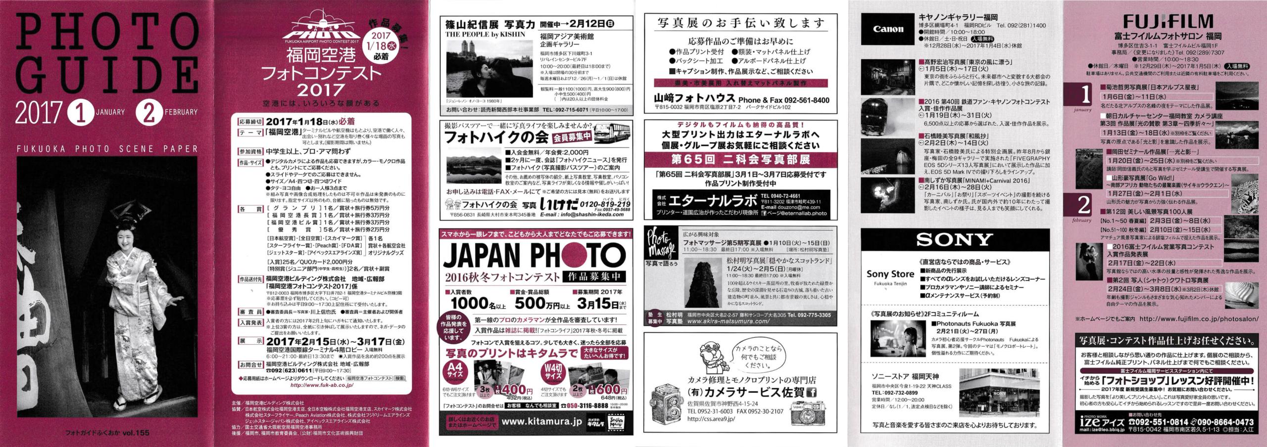フォトガイドふくおか|アーカイブ|vol155