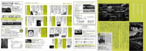 フォトガイドふくおか アーカイブ vol156