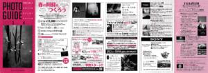 フォトガイドふくおか|アーカイブ|vol156