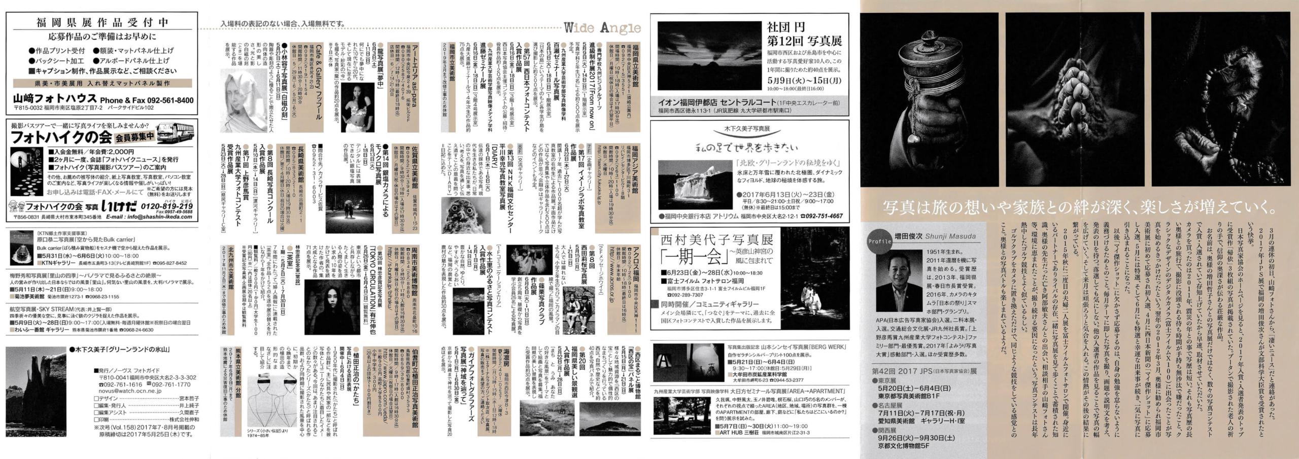 フォトガイドふくおか|アーカイブ|vol157