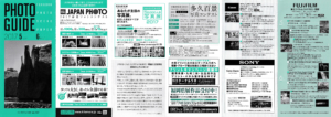フォトガイドふくおか アーカイブ vol157