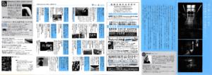 フォトガイドふくおか|アーカイブ|vol158