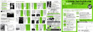 フォトガイドふくおか アーカイブ vol159