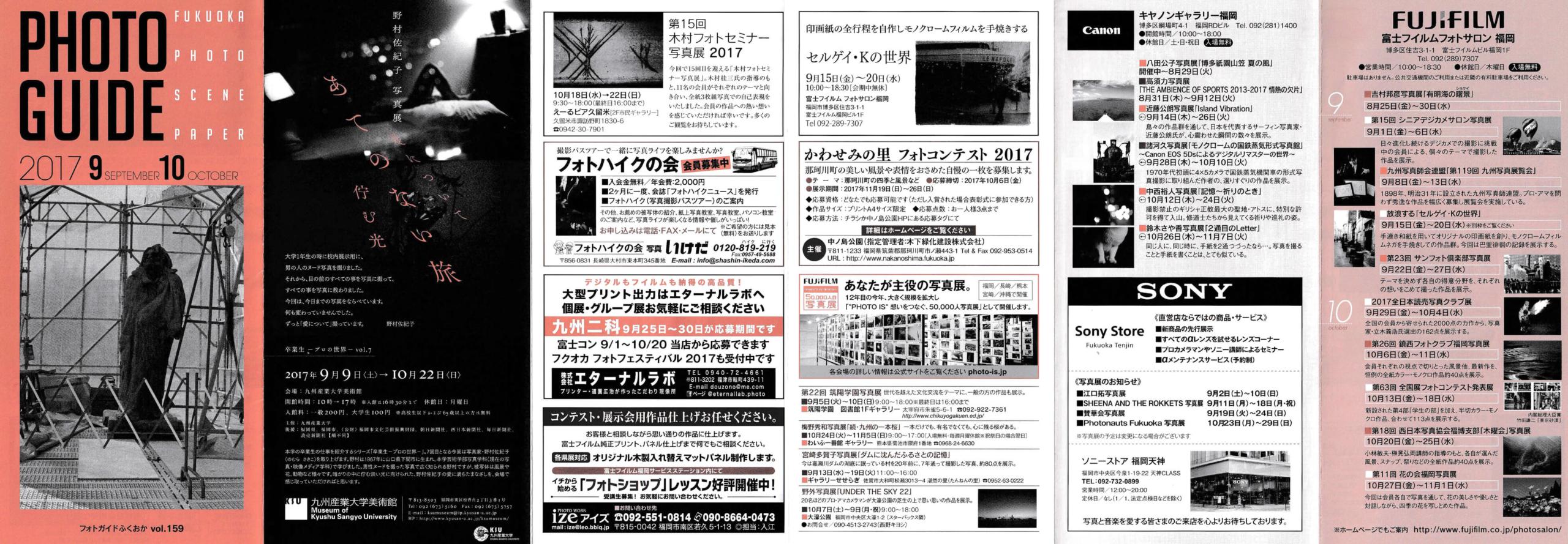フォトガイドふくおか|アーカイブ|vol159