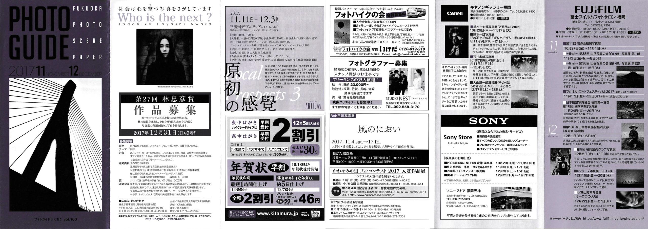 フォトガイドふくおか|アーカイブ|vol160
