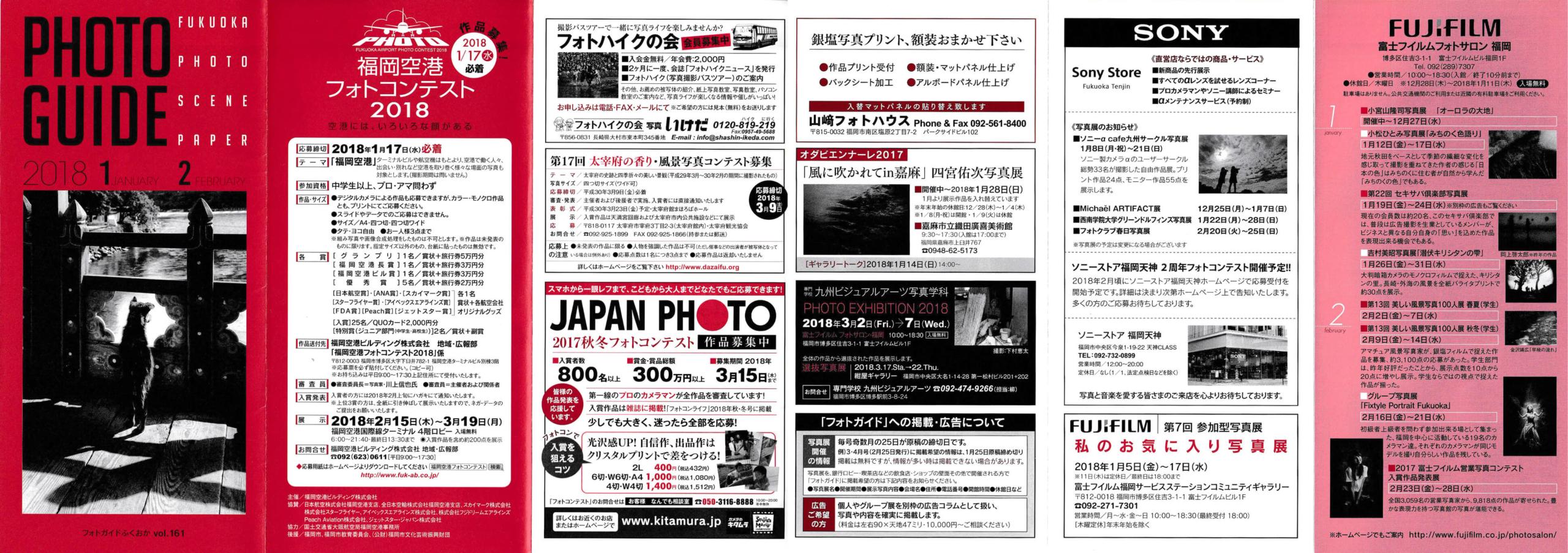 フォトガイドふくおか|アーカイブ|vol161