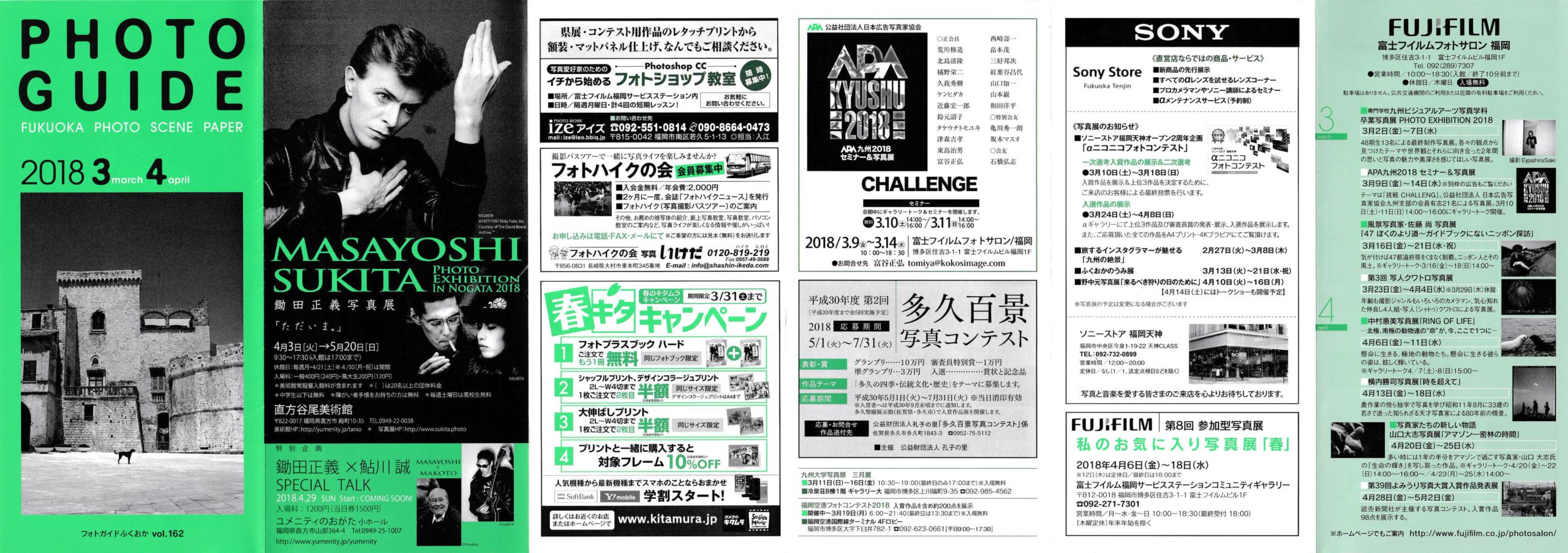 フォトガイドふくおか|アーカイブ|vol162