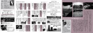 フォトガイドふくおか|アーカイブ|vol163