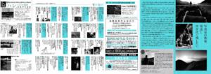フォトガイドふくおか アーカイブ vol164