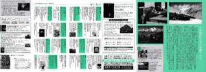 フォトガイドふくおか アーカイブ vol166