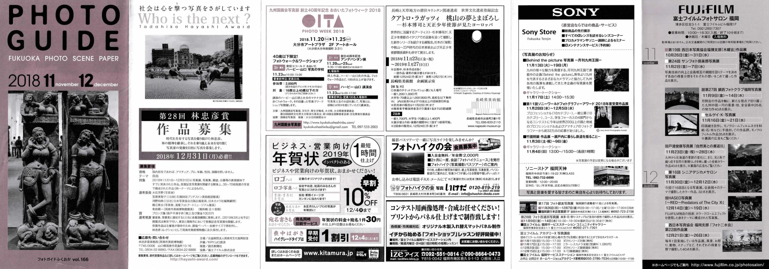フォトガイドふくおか|アーカイブ|vol166
