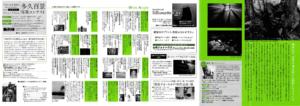 フォトガイドふくおか アーカイブ vol168