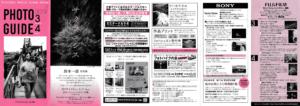 フォトガイドふくおか|アーカイブ|vol168